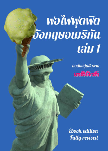 ปกหนังสือฟอไฟฟุดฟิดอังกฤษอเมริกัน เล่ม 1 ebook edition